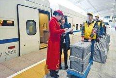 开启高铁极速达快递运输链条 物流陆运深度融合释放高铁运力国际快递 自贸区怎么寄