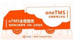 全橙服务端到端运输管理协助客户优化供应链降低运输成本面膜可以国际快递吗